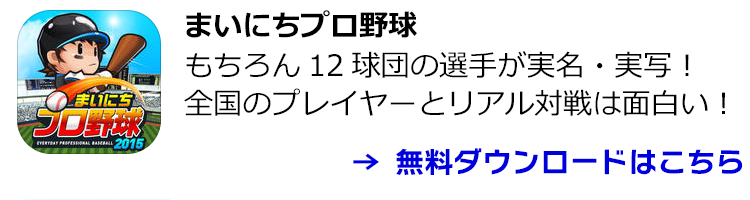 166_yakyu08