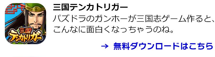 23_sangokutenka08