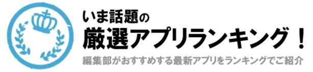 wadai_app_ranking